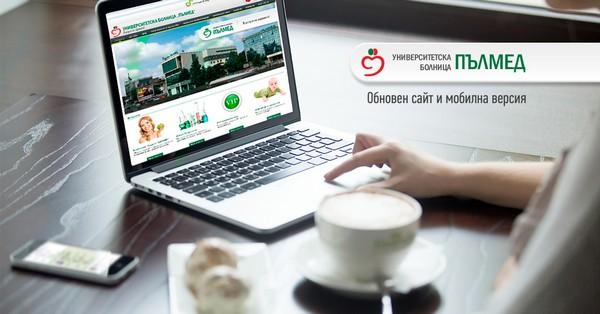 """Фотоконкурс на ДКЦ """"Пълмед"""" с награди за Свети Валентин"""