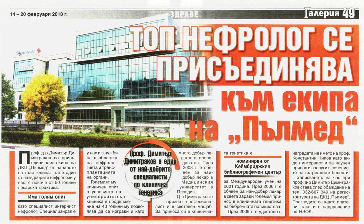 За избора да бъдеш лекар в България, а не в чужбина