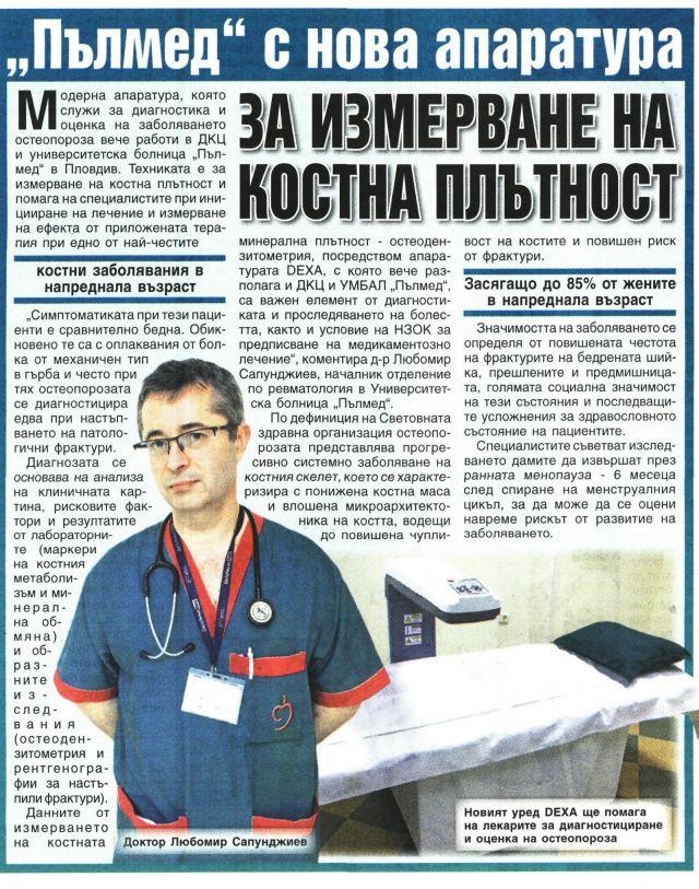"""УМБАЛ """"Пълмед"""" с ново отделение по медицинска онкология"""