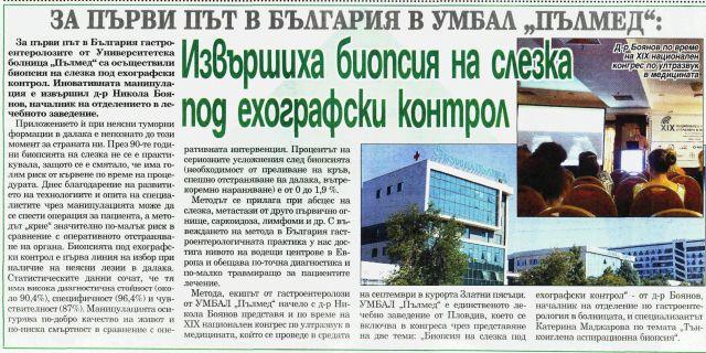 За първи път в България в УМБАЛ